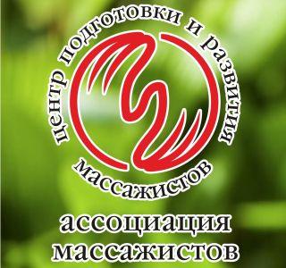 Центр Подготовки и Развития Массажистов - Курсы массажа, Семеновская, основное фото