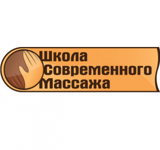 Школа современного массажа - Курсы массажа, Электрозаводская, основное фото