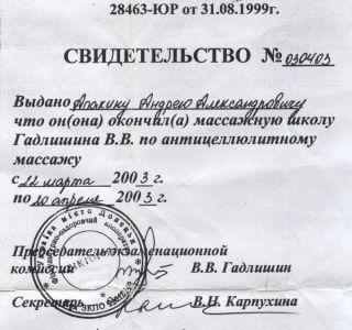 Андрей  - Общий массаж, 40 лет, Симферополь, фото - 1890767608
