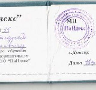Андрей  - Общий массаж, 40 лет, Симферополь, фото - 758059688