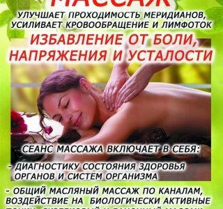 Андрей  - Общий массаж, 40 лет, Симферополь, фото - 799185984