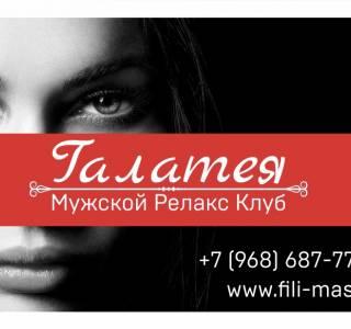 Мужской релакс клуб Галатея - Салоны, Кутузовская, фото - 1411690820