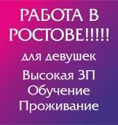 Массажистка - Вакансии,  Ростов на Дону, фото - 1339290958